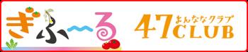 ぎふーる 47クラブ店